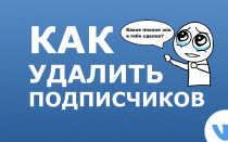 Как удалить подписчиков ВКонтакте из личного профиля и группы