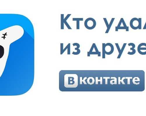 Кто удалился из друзей ВКонтакте: надежные и простые способы