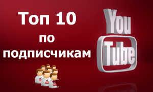 Топ 10 Ютуб каналов с самым большим количеством подписчиков