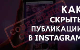 Как скрыть публикации в Инстаграм от подписчиков и других пользователей