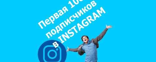 Как набрать первую 1000 подписчиков в Инстаграм