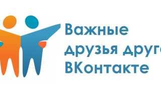 Как посмотреть важных друзей друга ВКонтакте