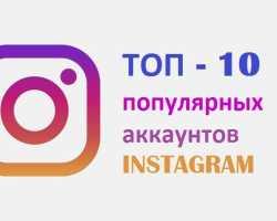 Топ Инстаграм по подписчикам: самый популярный Instagram