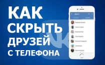 Как скрыть друга ВКонтакте через телефон: в мобильной и полной версии