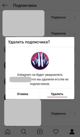 udalenie-neaktivnogo-polzovatelya-instagram