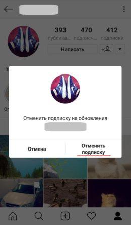 otmena-podpiski-instagram
