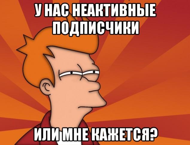 neaktivnye-podpischiki-ili-mne-kazhetsya