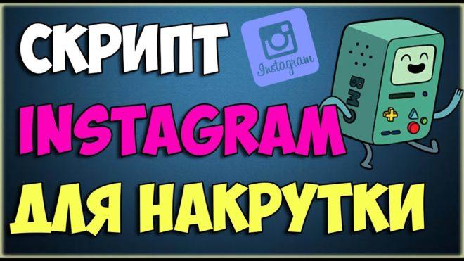 scrtpt-nakrutki-instagram