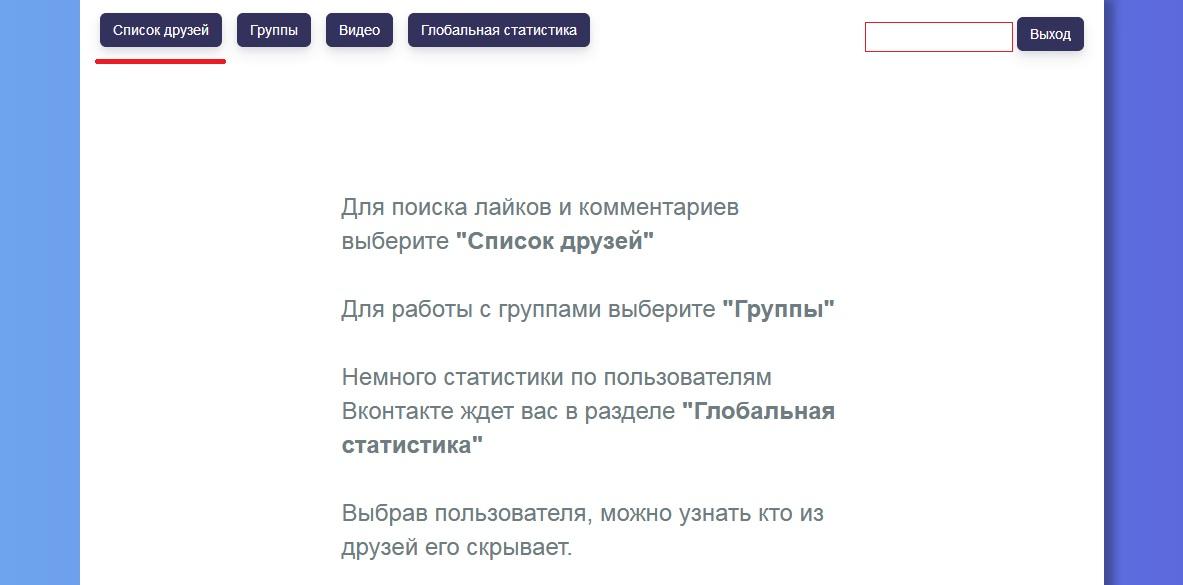 searchlikes-spisok-druzei