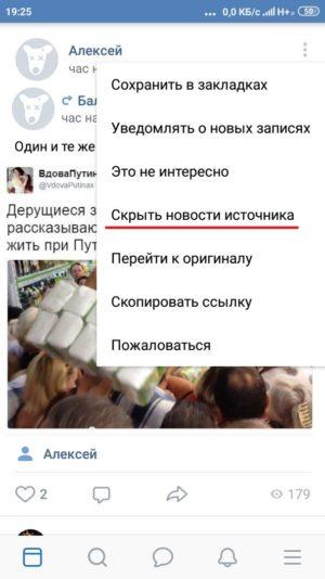 skrivat-novosti-istochnika-vk