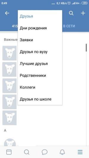 zayavki-v-druzya-vk-android