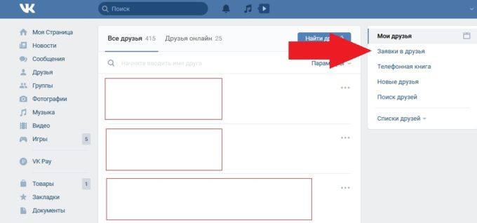 zayavki-v-druzya-vk-pc