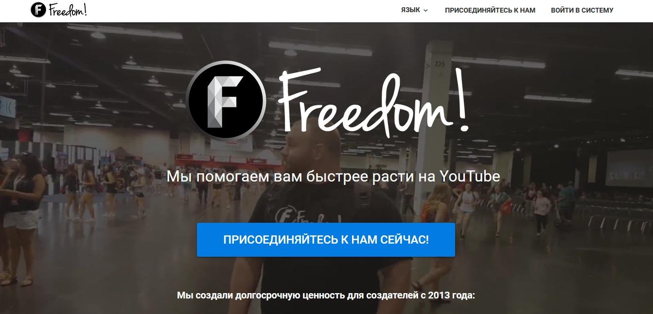Freedom.tm