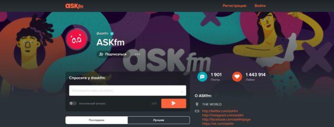 Главная страница ask.fm