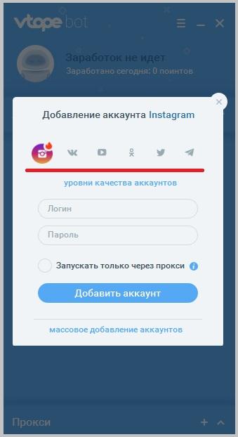 Выбрать и добавить аккаунт