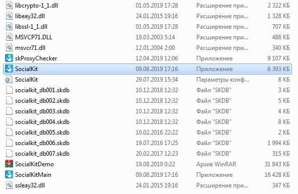 Исполняемый файл SocialKit