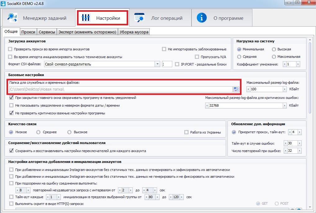 SocialKit - служебные и временные файлы