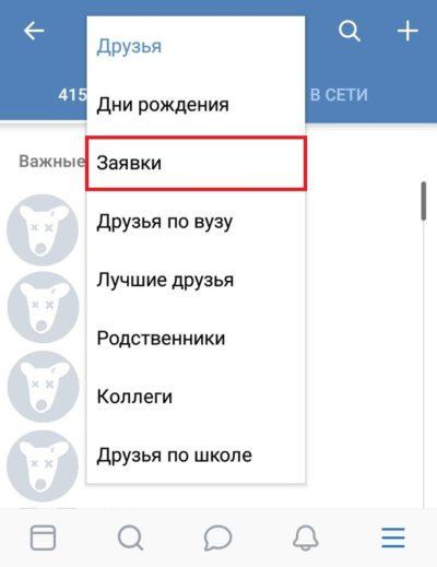 Заявки в друзья ВК в мобильном приложении