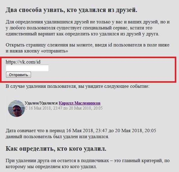 Online-VK