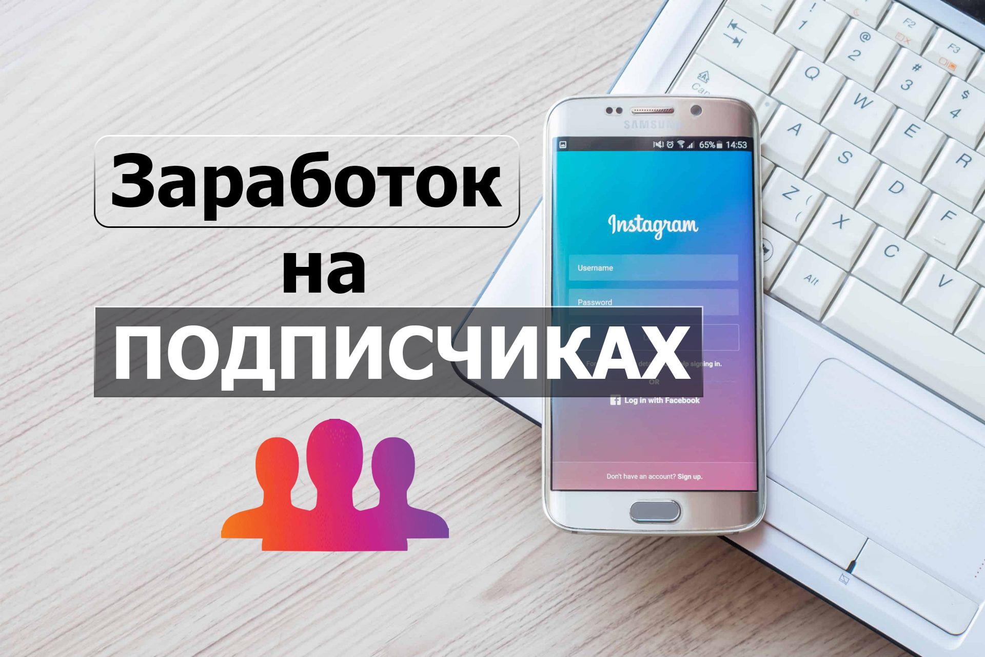 Заработок на подписчиках в Инстаграм: сколько и кто платит