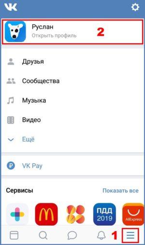 Открыть свой профиль ВК