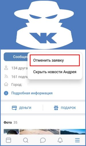 Отменить заявку на подписку в профиле