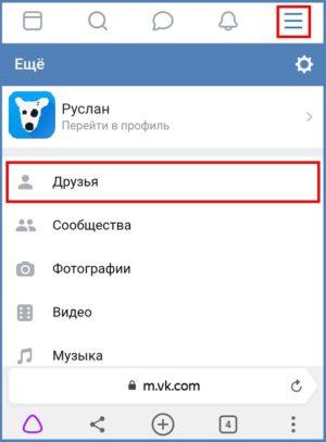 Друзья ВК в мобильной версии сайта