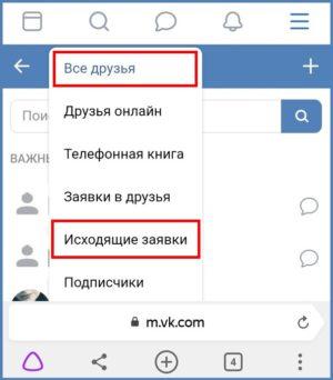 Искодящие заявки в друзья ВК в мобильной версии