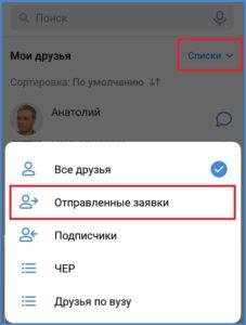 Отправленные заявки в друзья в новом приложении ВК