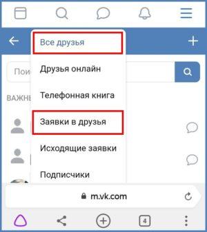 Заявки в друзья ВК в мобильной версии