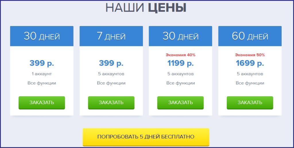 Цены Instaplus.me