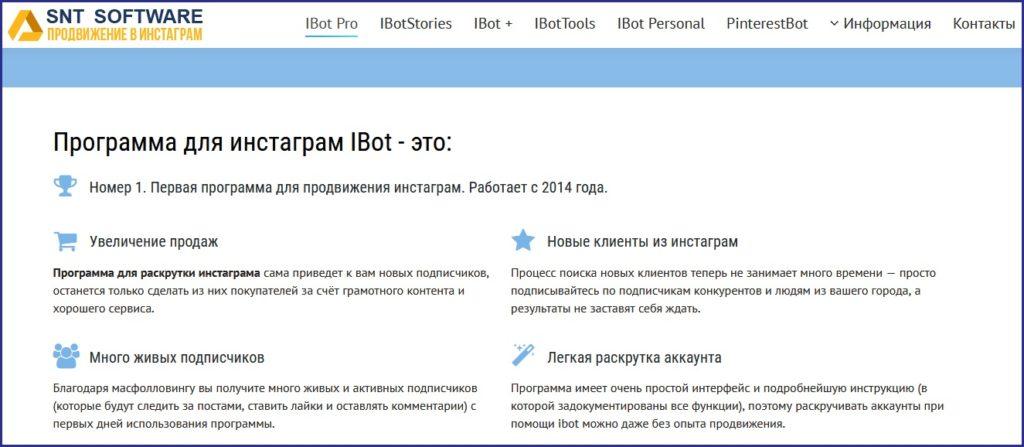 Программа IBot Pro