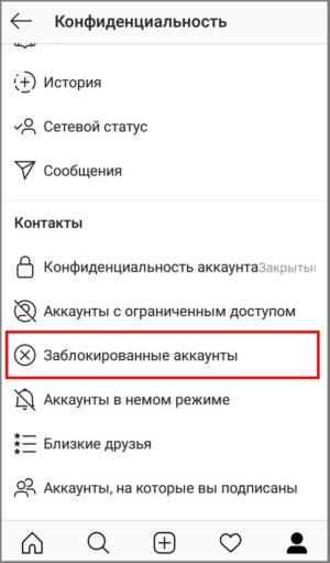 Заблокированные аккаунты Инстаграм