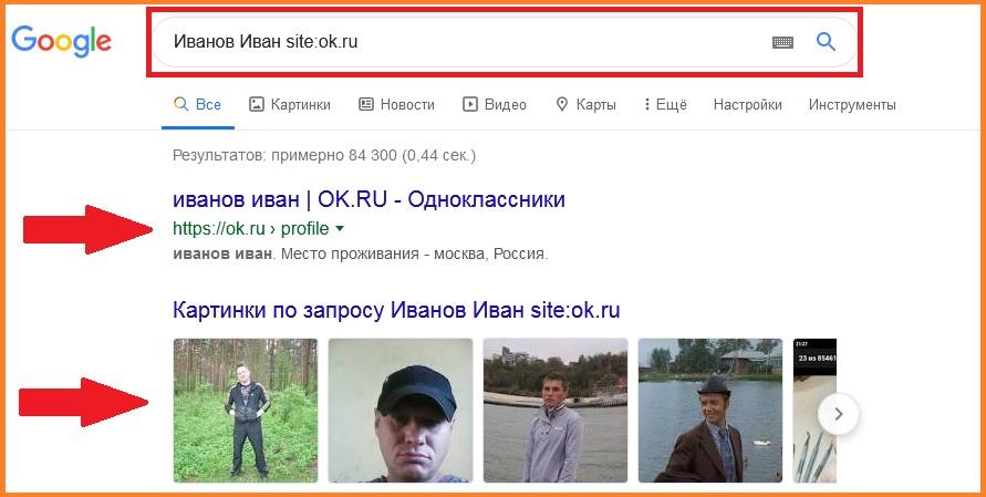 Поиск людей в Google