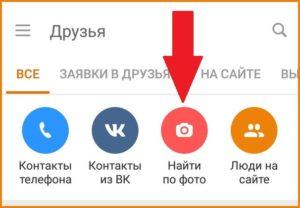 Найти по фото в мобильном приложении