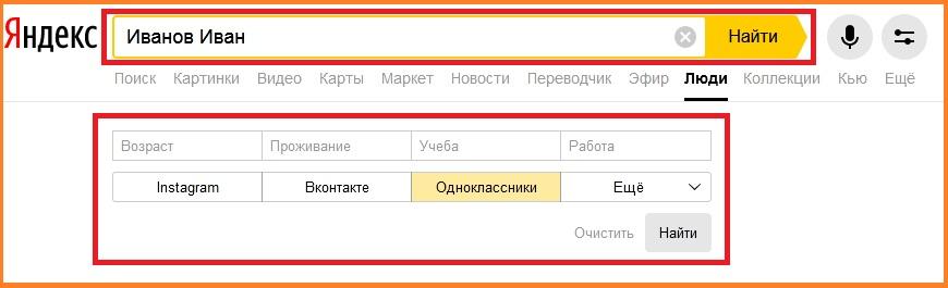 Поиск в Яндекс люди