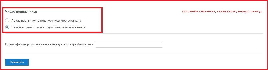 Скрыть подписчиков Ютуб в классической версии Творческой студии