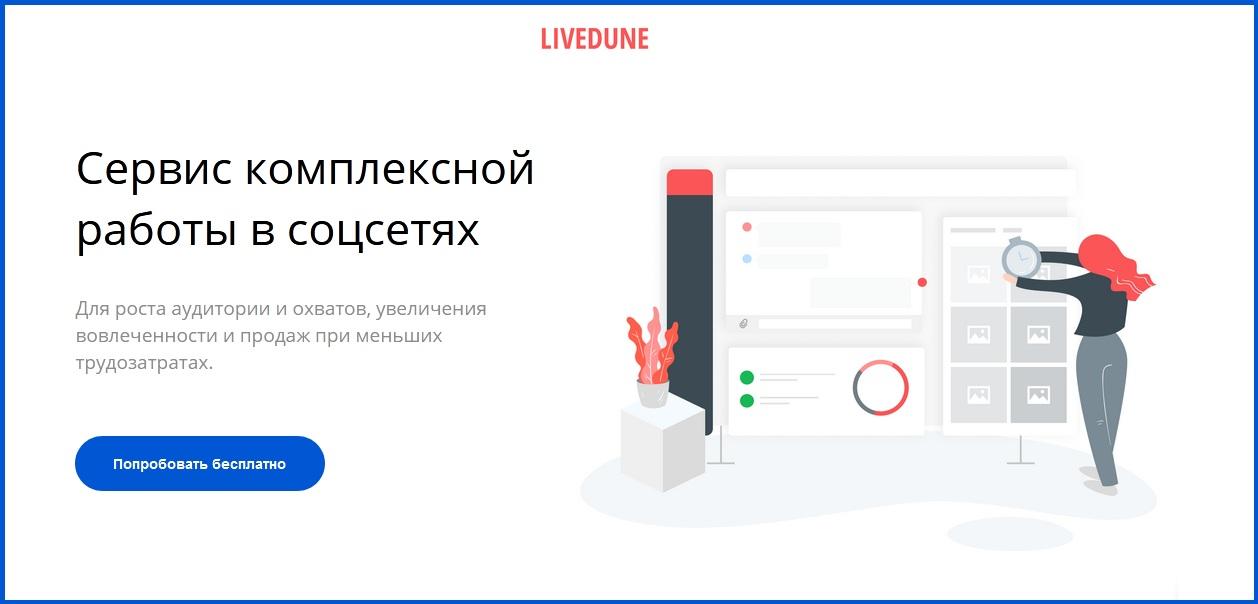 Сервис Livedune