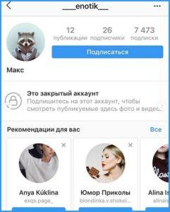 Как выглядят боты в Инстаграм