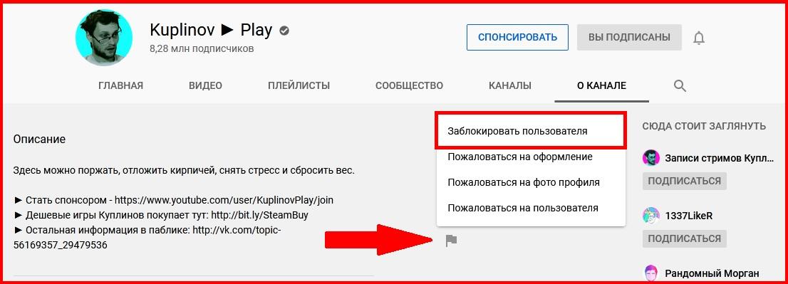 Заблокировать пользователя через его канал