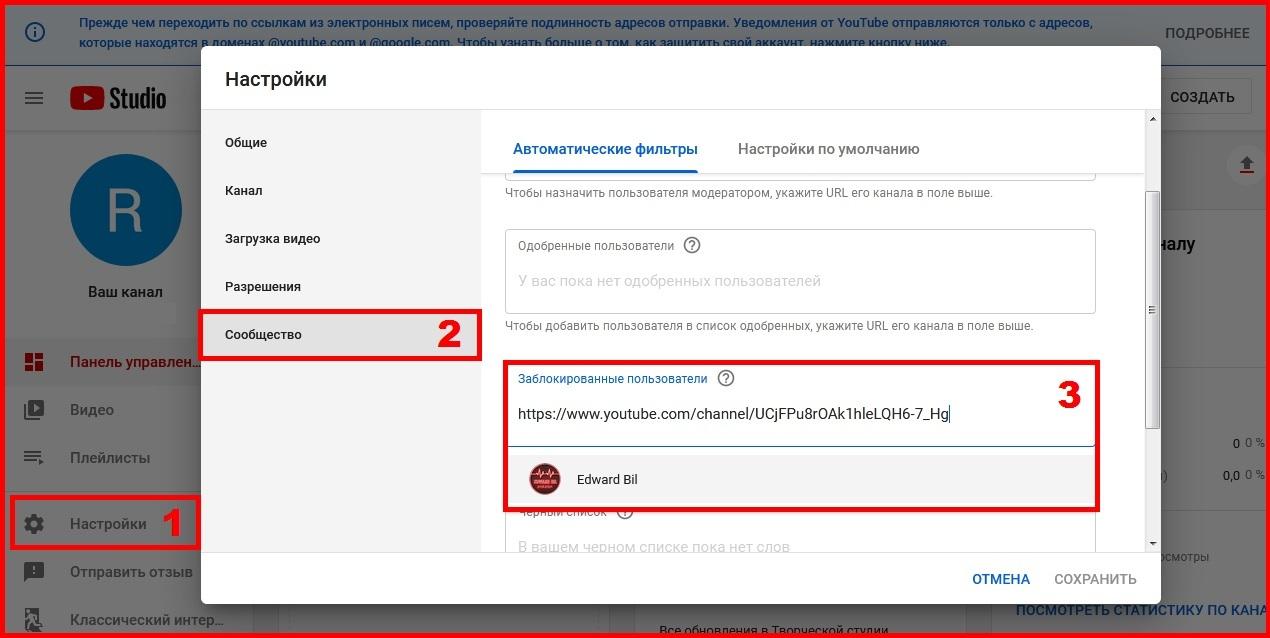 Заблокировать пользователя через творческую студию