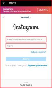 Ваш Инстаграм аккаунт