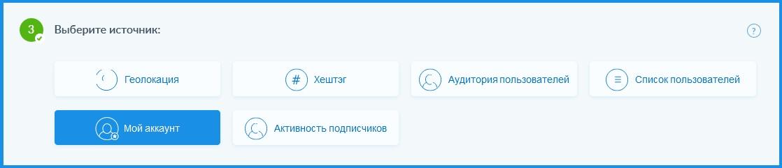 Мой аккаунт для сбора данных