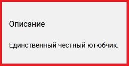 Описание Ютуб-канала Артемия Лебедева