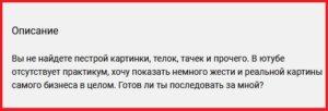 Описание Ютуб-канала Вадима Иванова