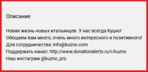 Описание Ютуб-канала Kuzno