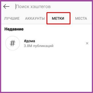 Метки Инстаграм