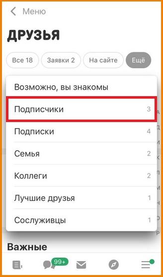 Подписчики в приложении ОК