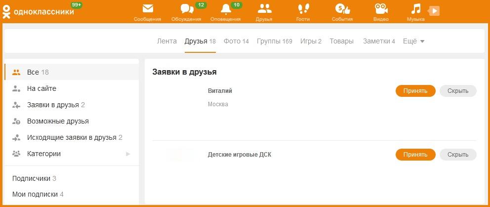"""Раздел """"Друзья"""" в Одноклассниках"""