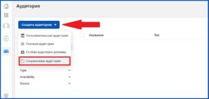 Создать сохраненную аудиторию в Ads Manager